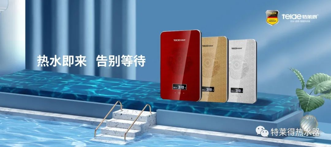 特萊得 論如何用一(yi)台熱水器要陪,24小時溫暖全家人人对你?